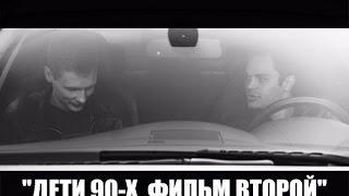 getlinkyoutube.com-Трейлер Дети 90х Фильм Второй [неофициальный]