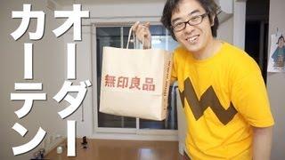 getlinkyoutube.com-カーテン、キターーー!無印良品でオーダーカーテンを買ってみた! / 新居生活19日目