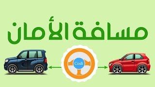 getlinkyoutube.com-تعليم السياقة بالمغرب  - مسافة الأمان