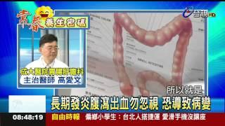 探討腸胃毛病惱人的發炎性腸道疾症