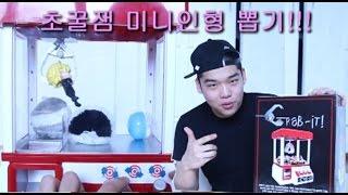 "getlinkyoutube.com-""미니 인형뽑기하기""(대박초꿀잼)-스팀보이(mini doll Catcher game)"