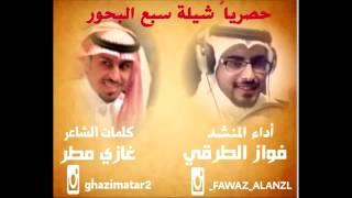 getlinkyoutube.com-سبع البحور كلمات غازي مطر اداء فواز الطرقي بدون ايقاع