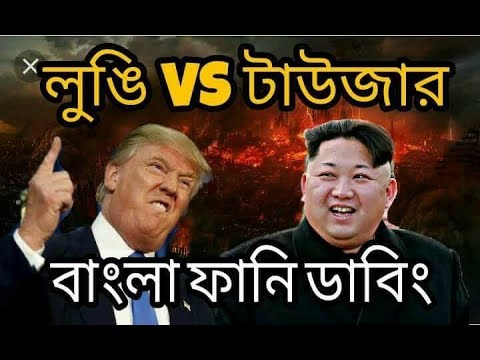 Lungi VS Trousar | Konta beshi aram | Trump VS Kim | Bangla Funny Dubbing 2017