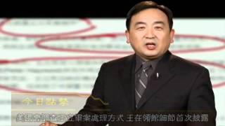 getlinkyoutube.com-美国会调查王立军案 王在领馆细节被披露