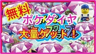 getlinkyoutube.com-みんポケ無料ポケダイヤ大量ゲット!!