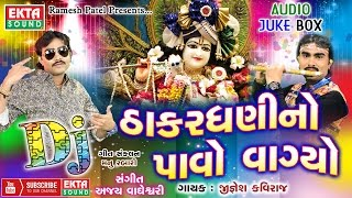 getlinkyoutube.com-DJ Thakardhani No Pavo Vagyo || Jignesh Kaviraj 2017 New Title || DJ GUJARATI MIX SONGS