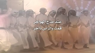 getlinkyoutube.com-شيلة المنشد فهد ابن جري + صالح الزهيري - ( حفل الهواجر ) ولعي يا فتيله + mp3