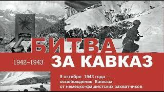 День разгрома советскими войсками немецко фашистских войск в битве за Кавказ в МБОУ СОШ № 16