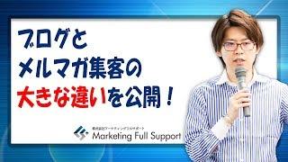 getlinkyoutube.com-ブログとメルマガ集客の大きな違いを公開!