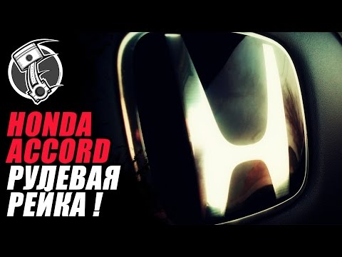 Honda Accord Хонда Аккорд Рулевая рейка