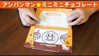 getlinkyoutube.com-アンパンマンミニミニチョコレート anpanman mini mini chocolate