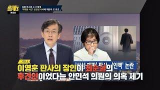 '이재용 사건' 판사 재재배정 논란, 대법원의 개입 가능성 의혹?! 썰전 211회