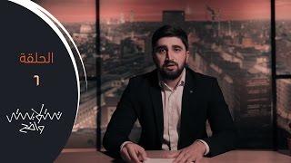 تشويش واضح | 706 | الانتفاضة الثالثة