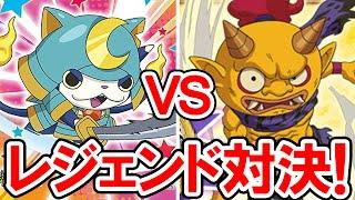 getlinkyoutube.com-【ブシニャン vs レジェンド妖怪】1対1のタイマンバトル!しゅらコマ、やまタン、山吹鬼との対決!3DSのゲーム妖怪ウォッチ2の真打をプレイした実況動画