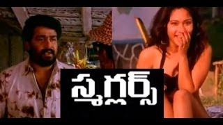 getlinkyoutube.com-Smuglars full Telugu movie - Mohan Lal,Thilakan,Sadana