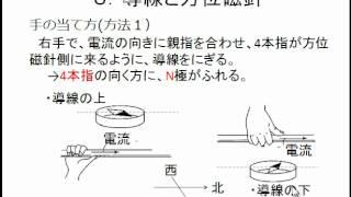 getlinkyoutube.com-電磁石(導線と方位磁針)