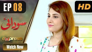 Pakistani Drama | Sodai - Episode 8 | Express Entertainment Dramas | Hina Altaf, Asad Siddiqui