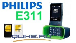 getlinkyoutube.com-Обзор Philips Xenium E311 - идеальное решение телефон для пожилых людей ◄ Quke.ru ►