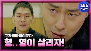 getlinkyoutube.com-SBS [그겨울바람이분다] - 조인성 미친연기력