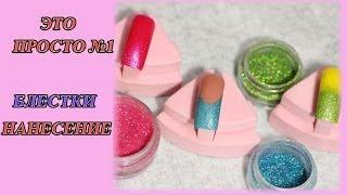 getlinkyoutube.com-Дизайн ногтей: для чего нужны Блестки (втирка блестками)