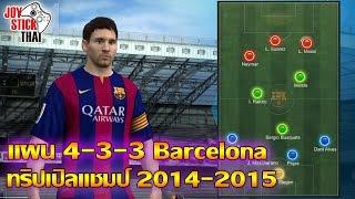 getlinkyoutube.com-แผน FIFA ONLINE 3 - Barcelona 4-3-3 ชุดทริปเปิลแชมป์ 2014-2015 (ดาวทอง)