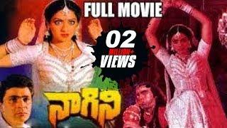 Naagini Telugu Full Length Movie || Rishi Kapoor, Sridevi
