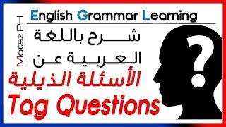 getlinkyoutube.com-✔✔ Tag Questions  - تعلم اللغة الانجليزية - الأسئلة الذيلية