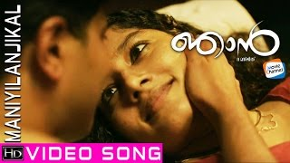 Maniyilanjikal | NJAN | Video Song | Latest Malayalam Movie Song | Dulquar Salman