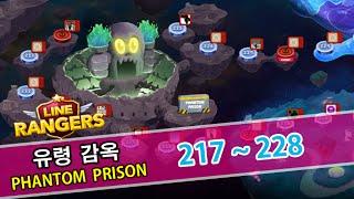 라인레인저스 #20 유령 감옥 (217~228) LINE Rangers ,,LINE レンジャー ,LINE ไลน์เรนเจอร์