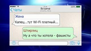 getlinkyoutube.com-КВН ДАЛС - Штирлиц переписывается с женой по Wi Fi