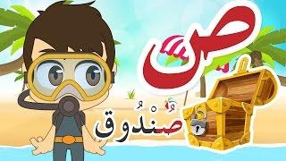 getlinkyoutube.com-Learn Arabic Letter Saad (ص), Arabic Alphabet for Kids, Arabic letters for children
