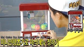 getlinkyoutube.com-미니인형뽑기기계로 야식메뉴 정하기!!! 사탕도 뽑아볼까?! - 허팝 (Candy Catcher Machine)