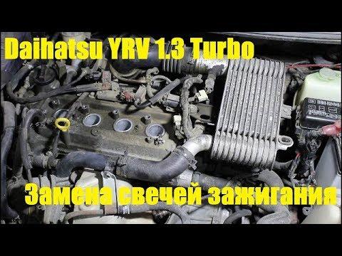 Замена свечей зажигания на Daihatsu YRV 1,3 турбо Дайхатсу УРВ 2000 года