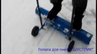 getlinkyoutube.com-Лопата для снега ШУСТРИК