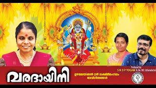 VARADHAYINI | Karmakaanda Paalaazhi | Vaikom Vijayalakshmi