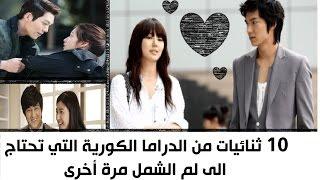 getlinkyoutube.com-10 ثنائيات من الدراما الكورية التي تحتاج الى لم الشمل مرة أخرى