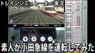 getlinkyoutube.com-素人が小田急線を運転してみた(新宿~相模大野) 【 トレインシミュレーター 実況 】