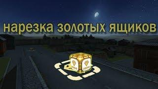 Танки Онлайн - Нарезка золотых ящиков ( videos golden box )