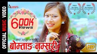 getlinkyoutube.com-Bomtang Namsari by Roshan Fyuba Tamang &  Manmaya Waiba  Mhendomaya subtitled