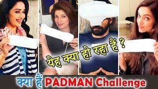 जानिए प्याडमैन चैलेंज का राज़ । Padman Challenge Akshay Kumar, Sonam Kapoor Movie