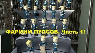 getlinkyoutube.com-Fallout 4. Как и где найти пупсов. Быстро и весело! Часть 1.