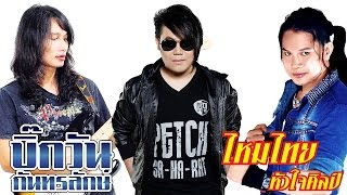 getlinkyoutube.com-รวมเพลงลูกทุ่ง สามหนุ่มสามมุม ::: บิ๊กวัน-เพชร-ไหมไทย