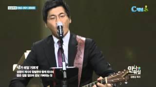 getlinkyoutube.com-만나교회 김병삼 목사 - 성령의 은사란 이런 것입니다