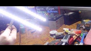Самодельная Супер яркая лампа на светодиодах 7020 36лед, Переделка светильника 220В в 12В
