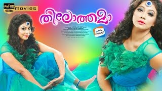 Thilothama Full Length Malayalam HD Movie | Latest Malayalam Full Movie | Rajana Narayanankutty