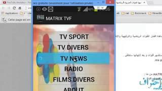 getlinkyoutube.com-MATRIX TVF افضل برنامج لمشاهدة القنوات المشفرة على الاندرويد بمافيها قنوات Bein Sport