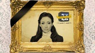 getlinkyoutube.com-أسبوع موت ريهام سعيد - 90 ثانية