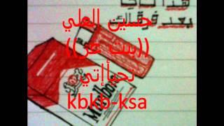 getlinkyoutube.com-حسين العلي((بنت عز))