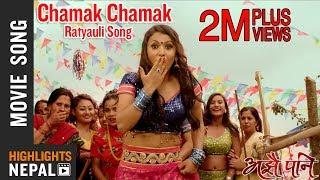 getlinkyoutube.com-Chamak Chamak Ratyauli Official Song | Nepali Movie AJHAI PANI Song | Surakshya Panta