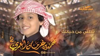 getlinkyoutube.com-محمد بن غرمان العمري - شيلة شلني من حياتك | ايقاع - النسخة الأصلية